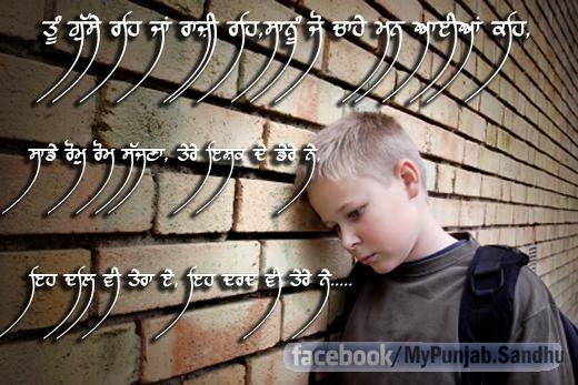 punjabi status | MyPunjab Com